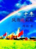 風雨十年化彩虹