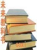未来教科书