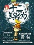 十二美男的小冰塊小說封面