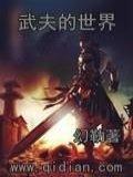 举报本书 同类相关小说:世界修仙帝世界瑞玛世界领主的世界