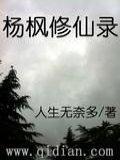 楊楓修仙錄