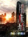 茍活的廢墟小說封面