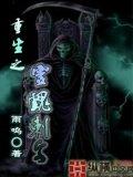 重生之灵魂刺客