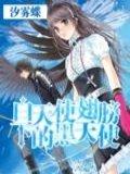白天使翅膀下的黑天使