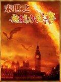 末世之超能力戰警小說封面