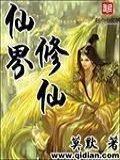 仙界修仙小说封面