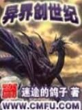 异界创世纪小说封面