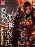 網游之領主模式小說封面