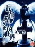 混在喪尸的世界小說封面