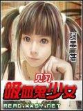 见习吸血鬼少女最新章节列表阿墨