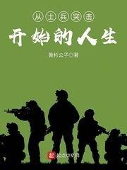 ?wd=从士兵突击开始的人生