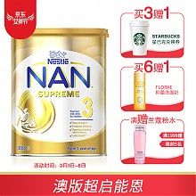 Nestlé 雀巢 NAN 能恩 婴儿奶粉 3段 800g *6件