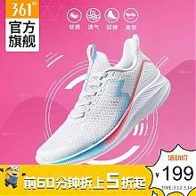 13日0点:361° 682012238 女士运动鞋