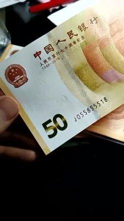 视频 限量版50元纪念钞来了: 上海地区688万张 11月30日开始预约